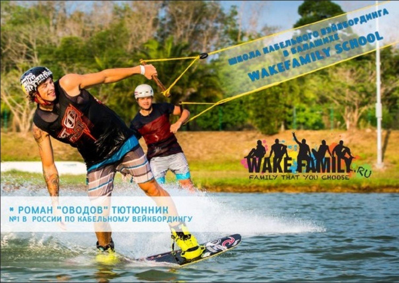 Vejkbord-Klub-WAKE-FAMILY-v-Balashihe-dlja-vseh-zhelajushhih